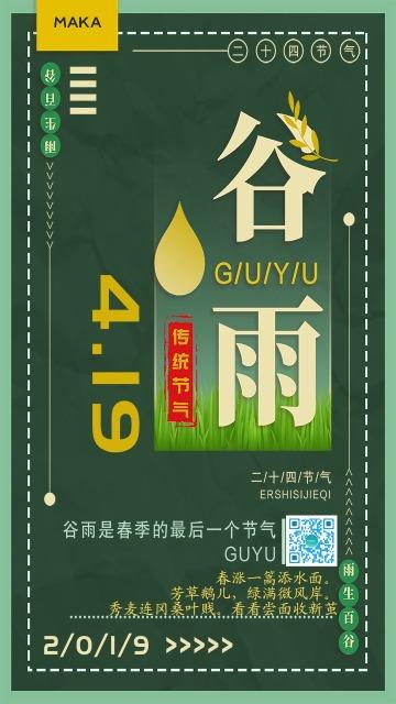 二十四节气之谷雨简约设计风格企业/个人节日日签主题海报