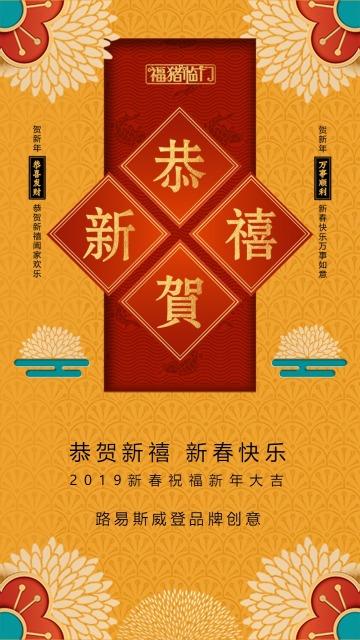 2019猪年传统中国风春节新年除夕祝福贺卡