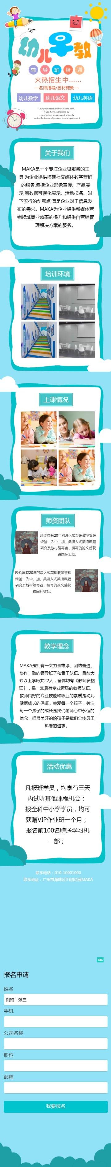 蓝色扁平简约卡通可爱幼儿早教招生宣传单页