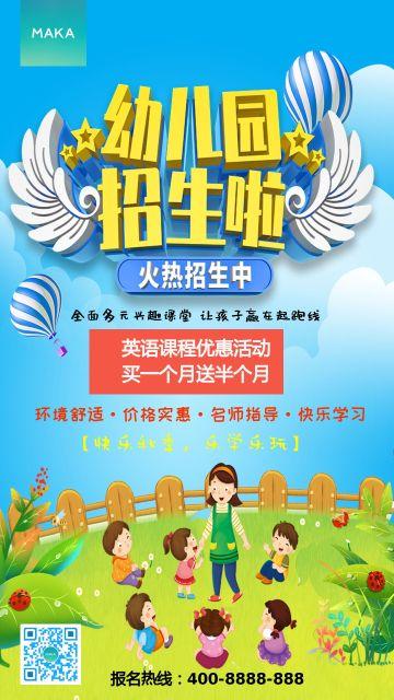蓝色卡通插画风幼儿英语课招生优惠教育培训招生宣传海报