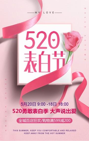 520情人节粉色浪漫 表白季商家商品促销宣传H5模板