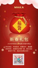 年货节新春礼包促销海报