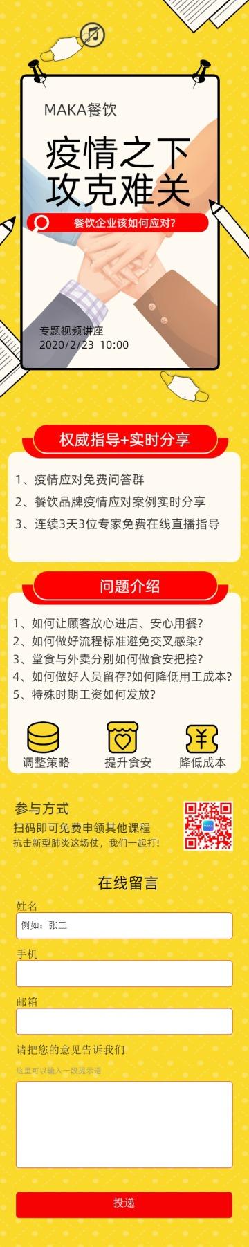 简约餐饮预防疫情措施宣传长页