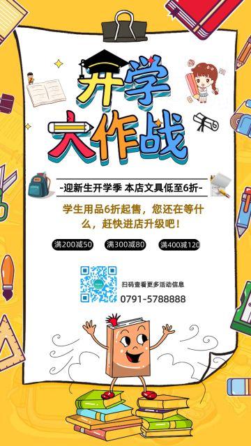 卡通开学季文具店开学大作战促销海报