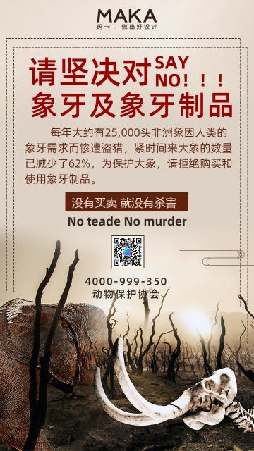 扁平简约动物保护协会手机海报