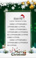 圣诞狂欢浪漫平安夜节日活动模版