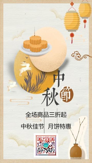 简约清新中秋节促销
