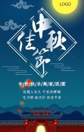 中国传统节日中秋佳节祝福贺卡