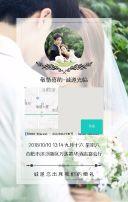 绿色文艺清新婚礼邀请函H5