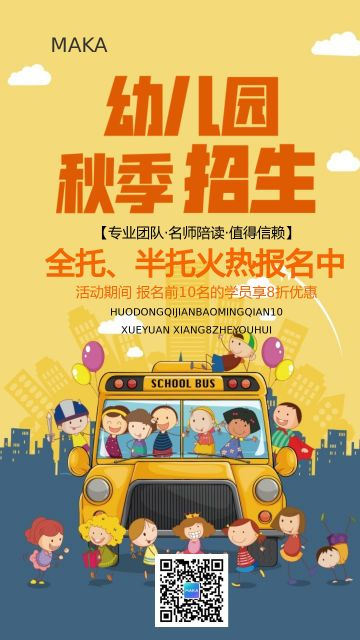 橘色卡通插画风早教秋季招生倒计时教育培训宣传海报