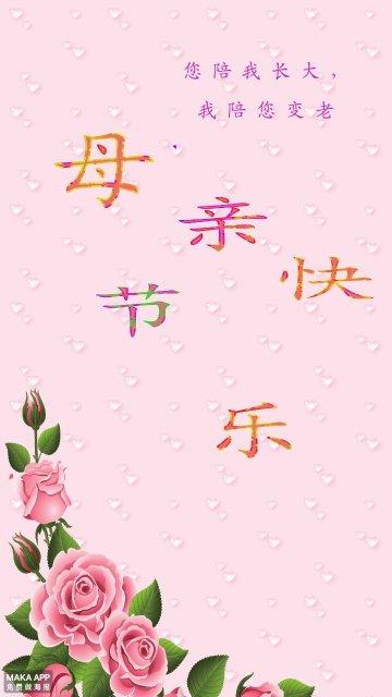 母亲节快乐感恩宣传