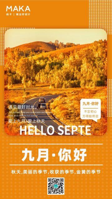 黄色简约九月你好心情日签海报模板