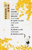 重阳节 九月九日 邀请函 敬老爱老 健康 枫叶 银杏 长寿 古风 中国风 简洁 高端 高大上 栗子设计 黄色 秋天