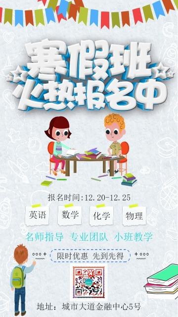 简约卡通创意时尚寒假班招生宣传海报