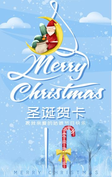 圣诞节贺卡小清新圣诞节祝福H5