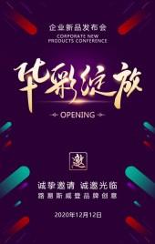 时尚炫酷新店开业盛大开业周年庆典新品发布邀请函H5模板