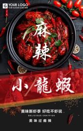 黑色高端夏季小龙虾店铺促销宣传H5