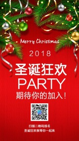 圣诞狂欢邀请函海报