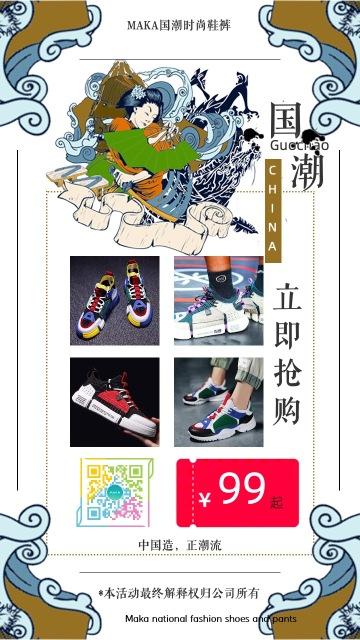 扁平简约时尚国潮鞋裤电商微商手机海报宣传