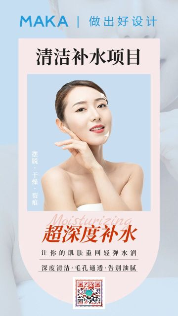 蓝色美容美业美发美体项目介绍宣传海报