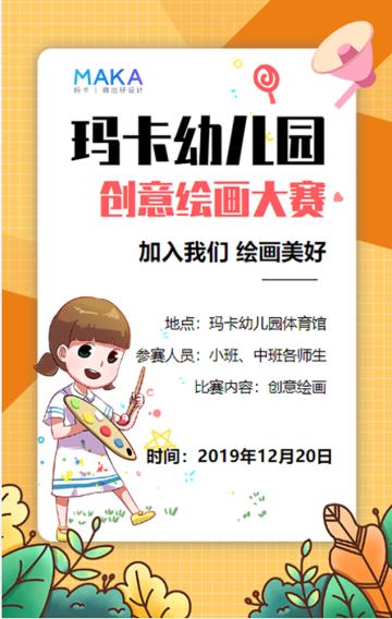明亮黄色卡通系幼儿园绘画比赛课堂风采宣传推广H5