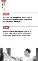 黑色实景父亲节感恩清新文艺风节日宣传h5
