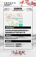 中国风清明节介绍清明节祝福清明节放假通知企业节日宣传H5模板