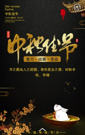 黑金时尚大气中秋节中秋通用宣传祝福贺卡H5
