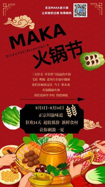 手绘风格餐饮行业火锅店促销活动火锅节宣传海报