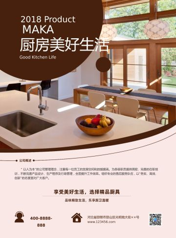 简约清新时尚厨具宣传DM单页模板