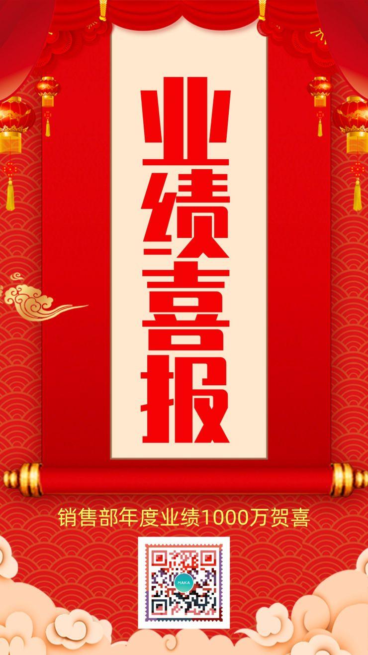红色中式业绩喜报激励海报