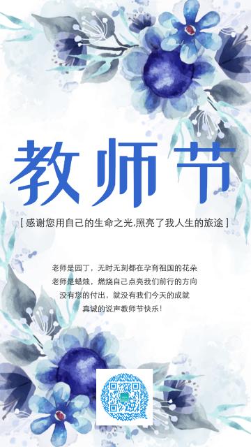 紫色扁平简约9.10教师节促销打折宣传创意海报贺卡节日祝福海报