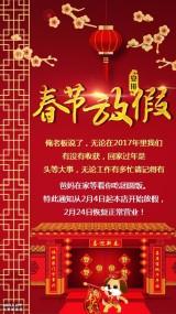 春节放假通知节假日放假年假通告过年回家公告公司企业通用员工放假通知海报模板