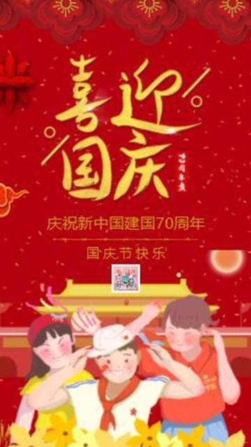 红色简约大气公司十一国庆节放假通知 公司国庆节祝福宣传海报