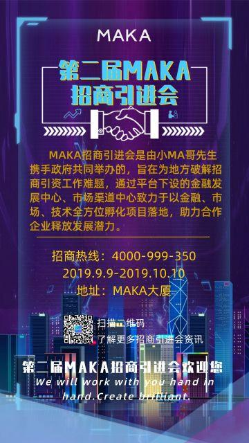 蓝紫色城市背景政府招商引进会宣传海报