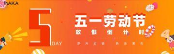 五一劳动节促销倒计时互联网各行业宣传电商banner