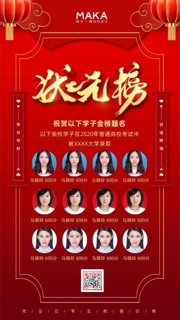 红色中国风金榜题名校园生活手机海报