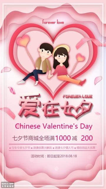七夕节七夕爱在七夕粉色浪漫情人节海报