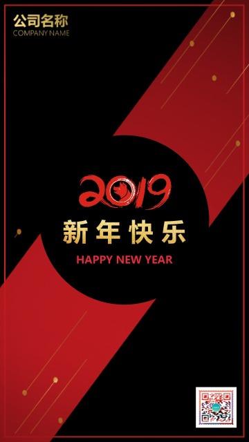 红黑酷炫风格2019新年快乐海报