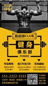 黑黄色扁平健身海报