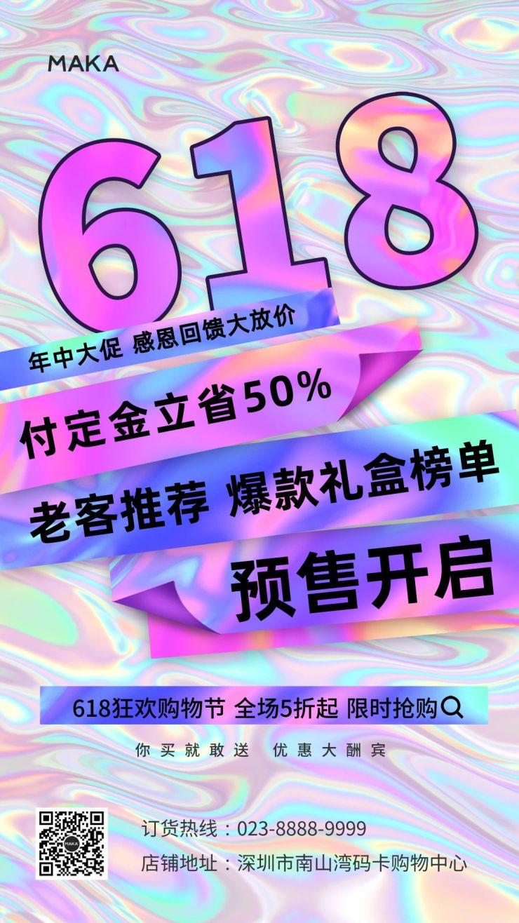白色宣传风格618商场百货促销海报