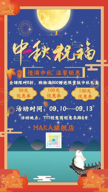 中国风卡通手绘蓝色中秋节产品促销宣传海报