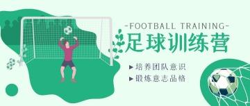 足球运动比赛活动通知话题互动招生培训宣传推广绿色简约卡通微信公众号封面大图通用