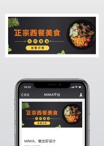 清新文艺西餐餐饮业美食促销公众号封面头条