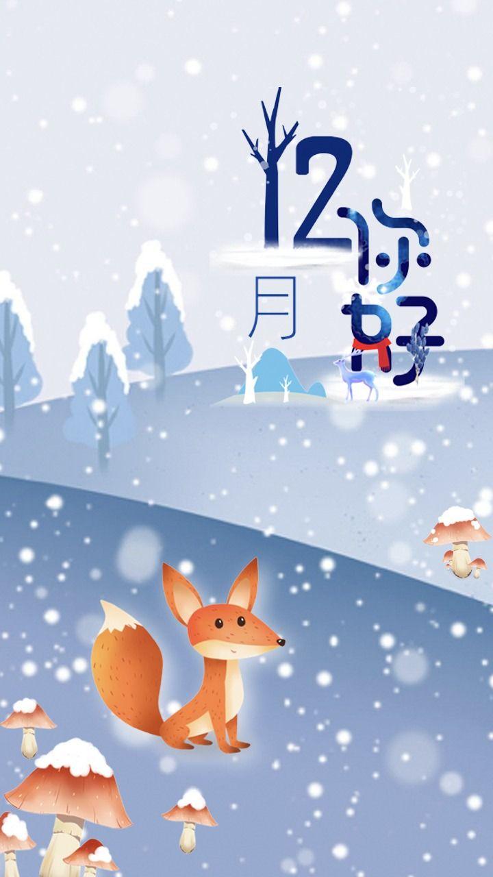 扁平插画风是十二月你好日签心情海报手机海报