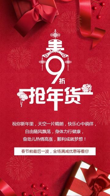春节抢年货促销拜年红色宣传