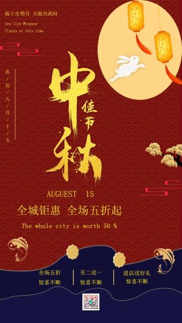 红色简约大气店铺中秋节促销活动宣传海报