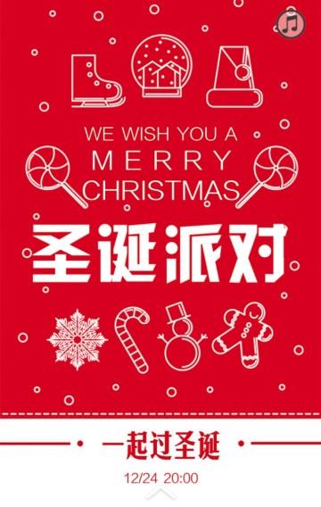 简约清新 圣诞节聚会 节日活动 简笔画元素 圣诞派对 平安夜活动邀请函