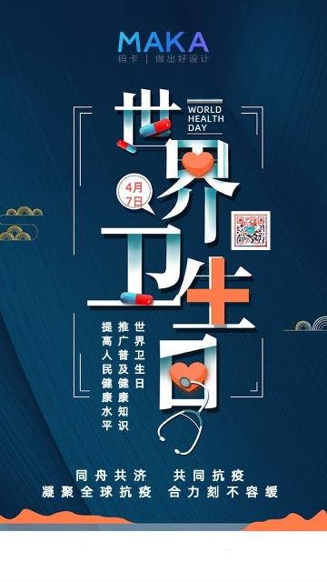 蓝色世界卫生日共同抗疫宣传海报
