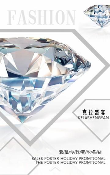 珠宝钻石宣传